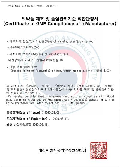 의약품 제조 및 품질관리기준 적합판정서