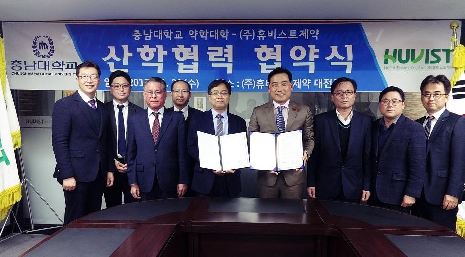 충남대학교 약학대학 산학협력